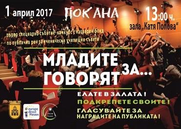 """За първи път в Плевен – """"Младите говорят за…"""""""