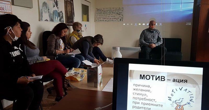 """""""Мотивацията – причини, желания, стимули, потребности при приемните родители"""" бе тема на обучение със социални работници от Областния екип по приемна грижа"""