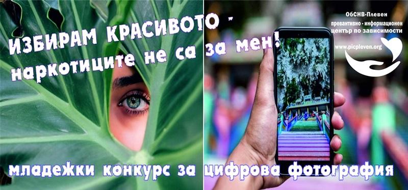 """ПИЦ – Плевен организира младежки фотоконкурс под мотото """"Избирам красивото – наркотиците не са за мен!"""""""